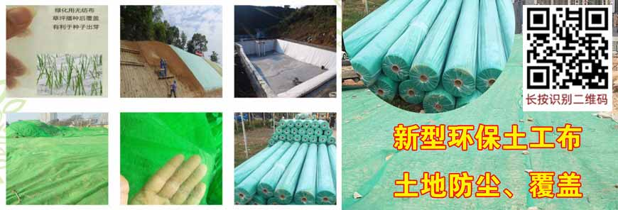建筑工地新型环保绿化土工布无纺布大量现货 批发 定做 2米-3米幅宽